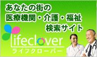Lifeclover_baner